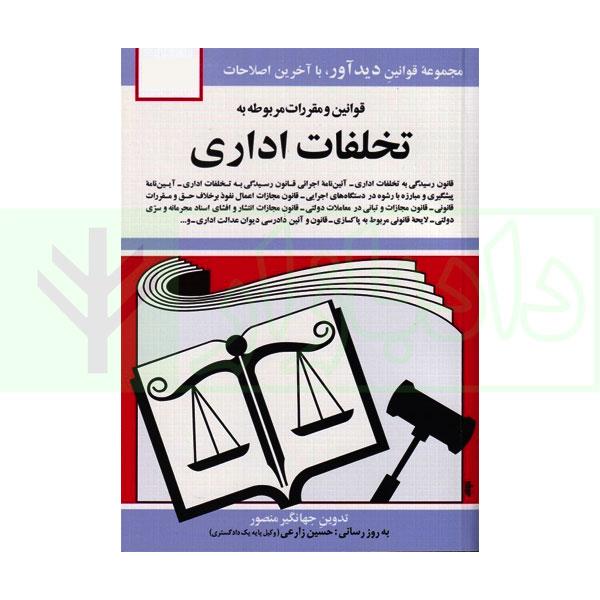 قوانين و مقررات مربوط به تخلفات اداری | منصور