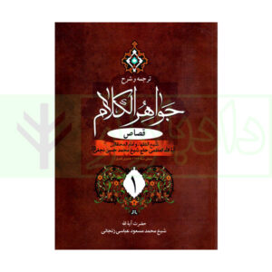 کتاب ترجمه و شرح جواهر الکلام (جلداول) قصاص