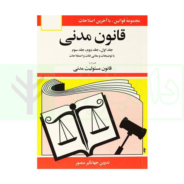 قانون مدنی (همراه با قانون مسئولیت مدنی) | منصور