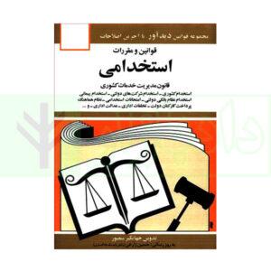 کتاب قوانین و مقررات استخدامی قانون مدیریت خدمات کشوری منصور