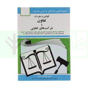 کتاب قوانین و مقررات تعاون و شرکت های تعاونی منصور