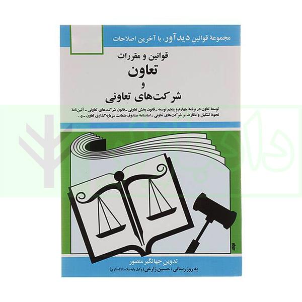 قوانین و مقررات تعاون و شرکت های تعاونی | منصور