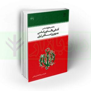 کتاب مختصر حقوق اساسی؛ آشنایی با قانون اساسی جمهوری اسلامی ایران دکتر اردکانی