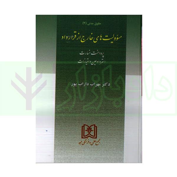 مسئولیت های خارج از قرارداد (حقوق مدنی 4) | دکتر داراب پور