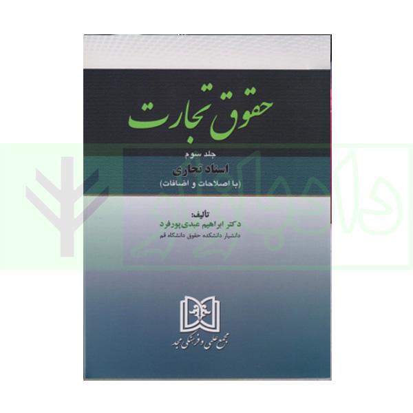 حقوق تجارت – جلدسوم – (اسناد تجاری) | دکتر عبدی پورفرد