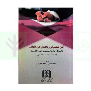 کتاب آیین تنظیم قراردادهای بین المللی «آموزش قراردادنویسی به زبان انگلیسی به انضمام فرهنگ تخصصی»