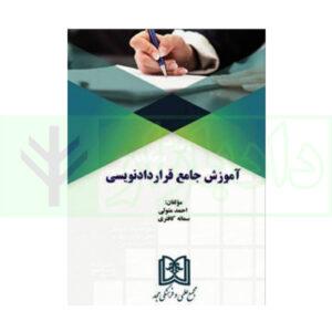 کتاب آموزش جامع قراردادنویسی (با اضافات و اصلاحات)
