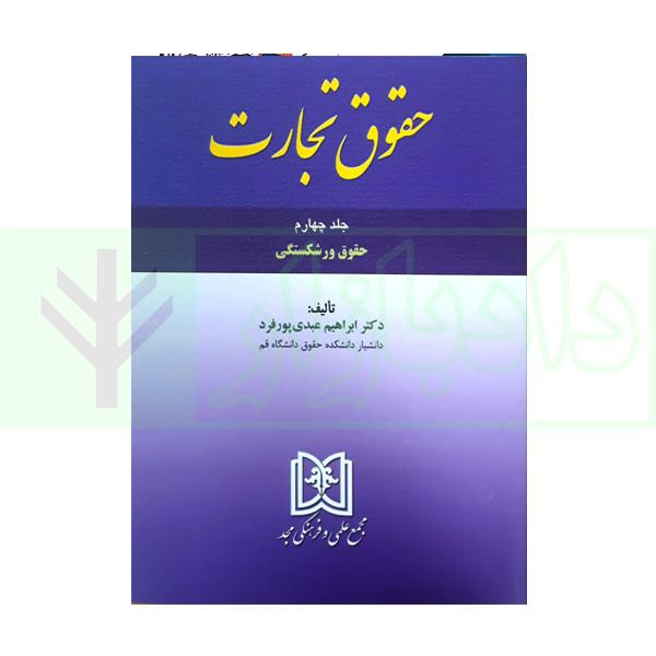 حقوق تجارت -جلد چهارم- (حقوق ورشکستگی) | دکتر عبدی پورفرد