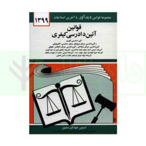 قوانین آیین دادرسی کیفری منصور
