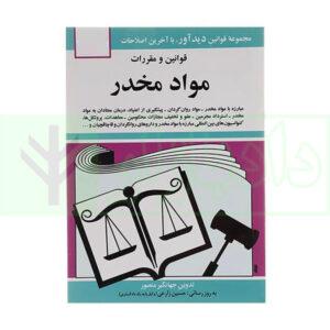 کتاب قوانين و مقررات مواد مخدر منصور