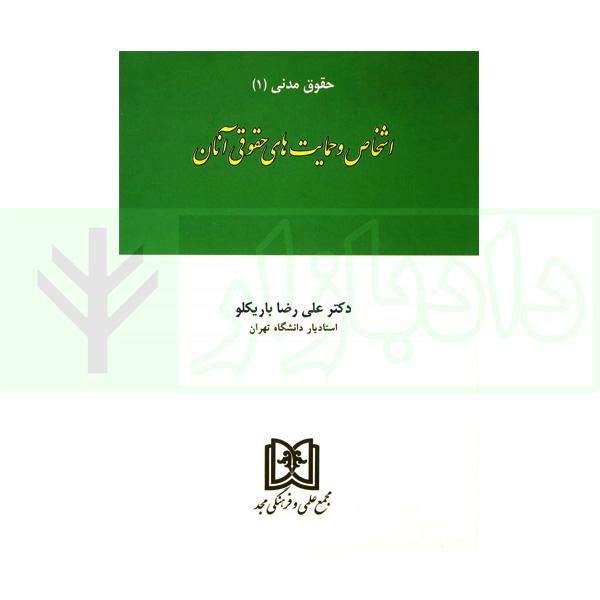 کتاب حقوق مدنی (1) اشخاص و حمایت های حقوقی آنان دکتر باریکلو