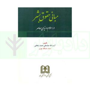 کتاب مبانی حقوق بشر در اسلام و دنیای معاصر آیت الله زنجانی