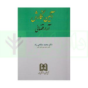 کتاب آیین نگارش آراء قضایی دکتر صالحی راد