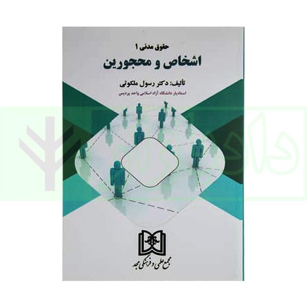 حقوق مدنی 1 (اشخاص و محجورین) | دکتر ملکوتی