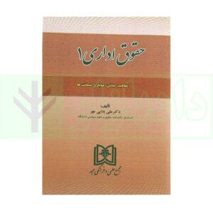 کتاب حقوق اداری 1 دکتر بابایی مهر