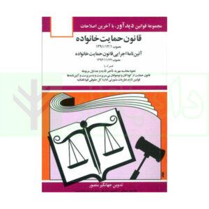 کتاب قانون حمایت خانواده منصور