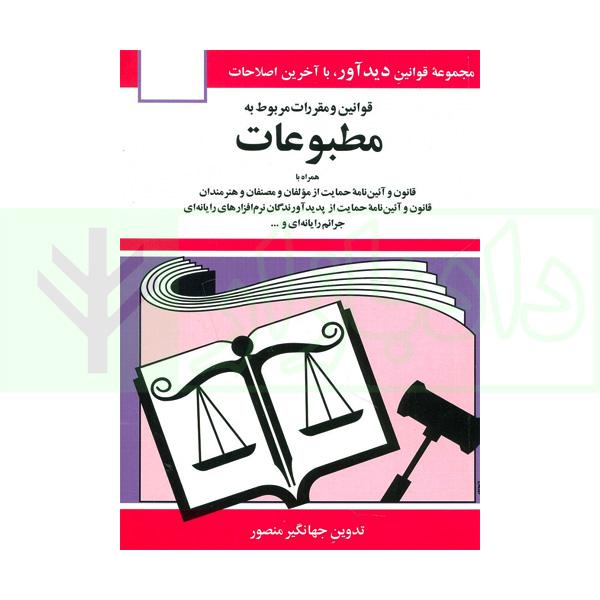 قوانین و مقررات مطبوعات | منصور