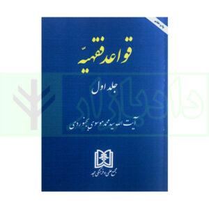 کتاب قواعد فقهیه جلد اول آیت الله موسوی بجنوردی