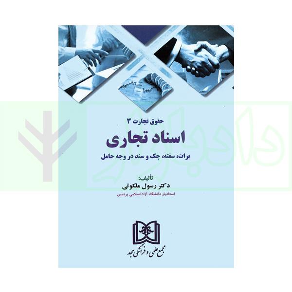حقوق تجارت 3 (اسناد تجاری) | دکتر ملکوتی
