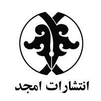 انتشارات امجد