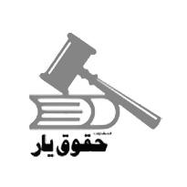 انتشارات حقوق یار