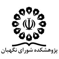 انتشارات پژوهشکده شورای نگهبان
