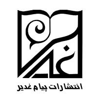 انتشارات پیام غدیر