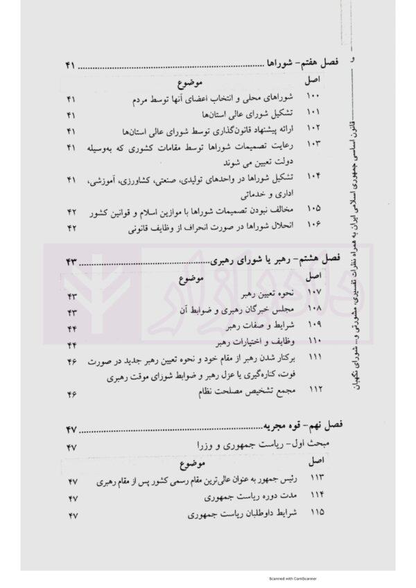 قانون اساسی جمهوری اسلامی ایران به همراه نظرات تفسیری، مشورتی و ... شورای نگهبان (رقعی)