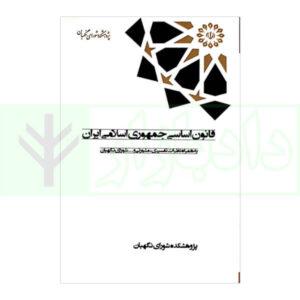 قانون اساسی نظریات تفسیری و مشوری شورای نگهبان
