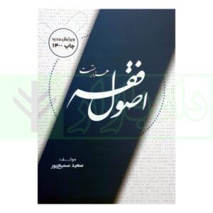 هزار تست اصول فقه (ویرایش 1400) | سمیع پور
