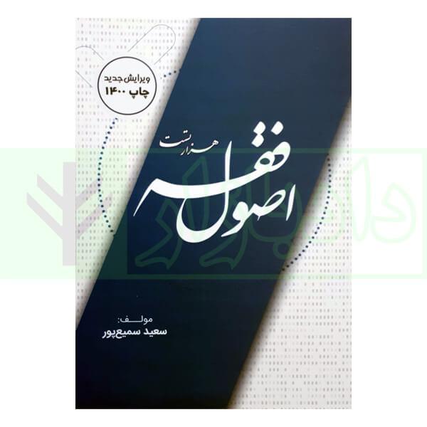 کتاب هزار تست اصول فقه سمیع پور ویرایش 1400