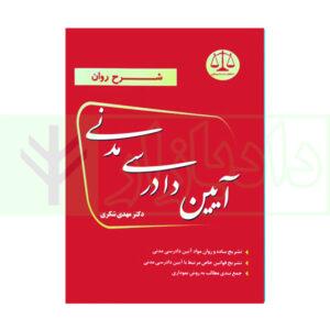 کتاب شرح روان آیین دادرسی مدنی دکتر شکری