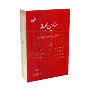 کتاب عناوین مجرمانه (راهنمای رسیدگی به جرائم و تعیین مجازات ها) دکتر شریفی