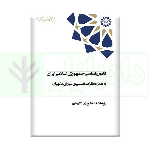 قانون اساسی جمهوری اسلامی ایران به همراه نظرات تفسيری شورای نگهبان (جیبی)