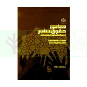 مبانی حقوق بشر از دیدگاه اسلام و دیگر مکاتب میرموسوی و حقیقت