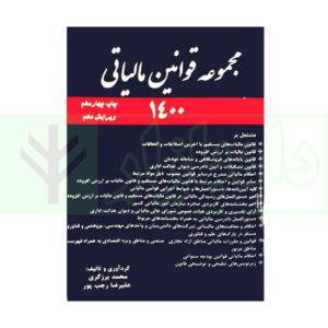 کتاب مجوعه قوانین مالیاتی 1400 برزگری و رجب پور