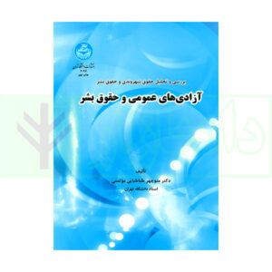 کتاب بررسی و تحلیل حقوق شهروندی و حقوق بشر آزادیهای عمومی و حقوق بشر
