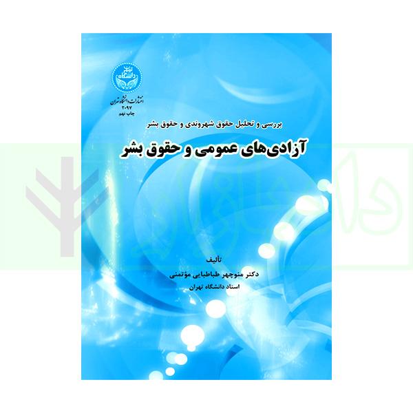 بررسی و تحلیل حقوق شهروندی و حقوق بشر آزادیهای عمومی و حقوق بشر | دکتر طباطبایی موتمنی