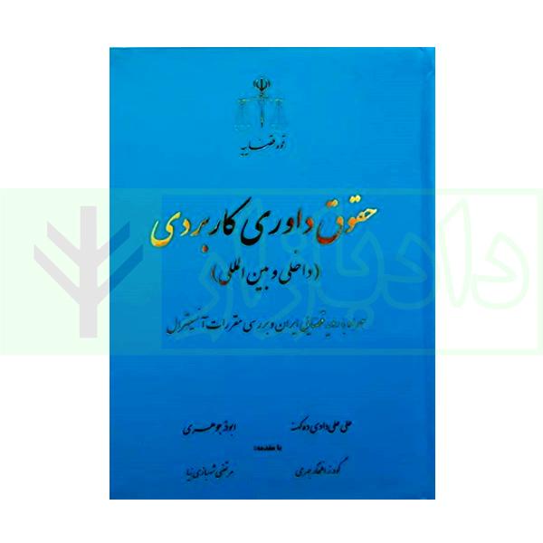 حقوق داوری کاربردی (داخلی و بین المللی) | جوهری و علی دادی