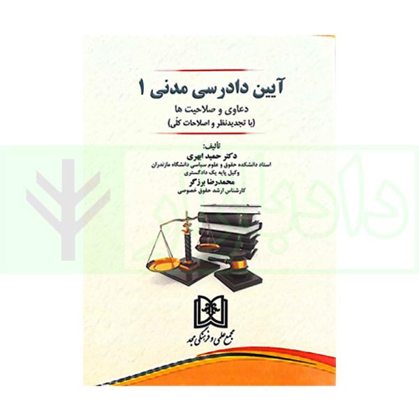 آیین دادرسی مدنی – جلد 1 دعاوی و صلاحیت ها (با تجدیدنظر و اصلاحات کلی) | دکتر ابهری