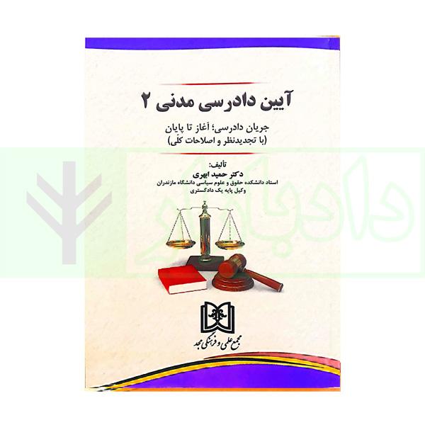 آیین دادرسی مدنی – جلد 2 جریان دادرسی، آغاز تا پایان (با تجدیدنظر و اصلاحات کلی) | دکتر ابهری