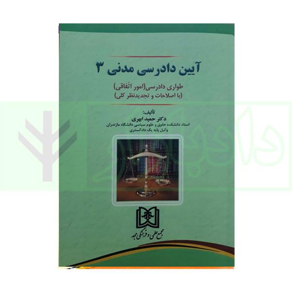 آیین دادرسی مدنی – جلد 3 طواری دادرسی (امور اتفاقی) (با اصلاحات و تجدیدنظر کلی) | دکتر ابهری