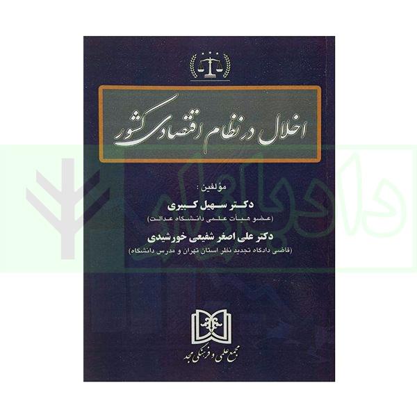 اخلال در نظام اقتصادی کشور (بازچاپ1400) | دکتر کبیری