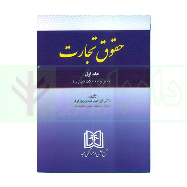 حقوق تجارت – جلد 1 – تجار و معاملات تجاری (با اصلاحات) | دکتر عبدی پور فرد