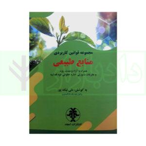 کتاب مجموعه قوانین کاربردی منابع طبیعی ( همراه با آراء وحدت رویه و نظریات مشورتی اداره حقوقی قوه قضاییه) نیک پور