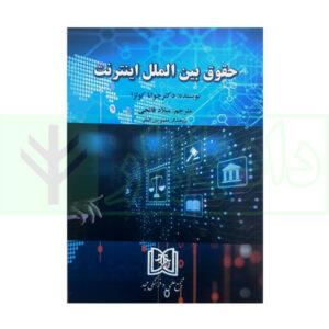 کتاب حقوق بین الملل اینترنت فاتحی