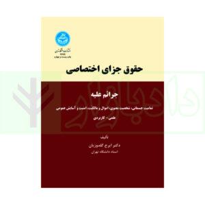 کتاب حقوق جزای اختصاصی دکتر گلدوزیان