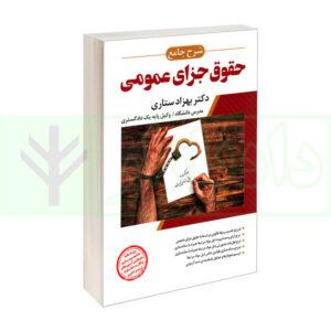کتاب شرح جامع حقوق جزای عمومی دکتر ستاری