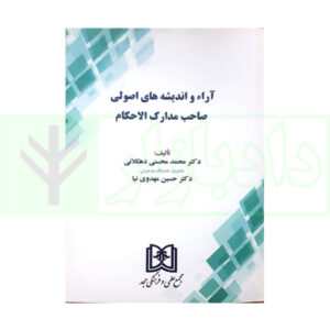 کتاب آراء و اندیشه های اصولی صاحب مدارک الاحکام دکتر محسنی دهکلانی