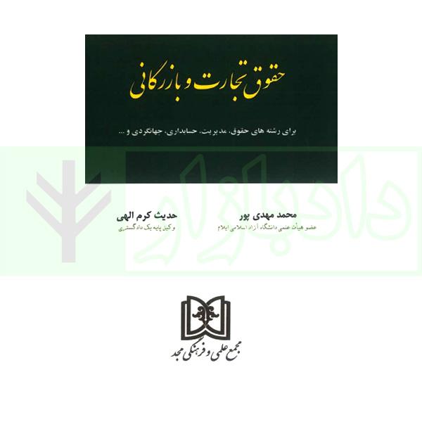حقوق تجارت و بازرگانی |مهدی پور، کرم الهی